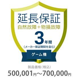 その他 3年間延長保証 物損付き ゲーム機 500001〜700000円 K3-BG-533326