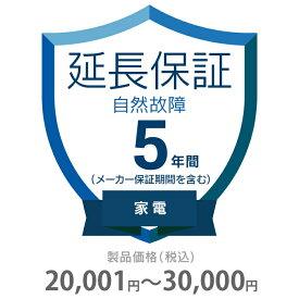 その他 5年間延長保証 自然故障 家電(エアコン・冷蔵庫以外) 20001〜30000円 K5-SK-253113