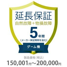 その他 5年間延長保証 物損付き ゲーム機 150001〜200000円 K5-BG-553323