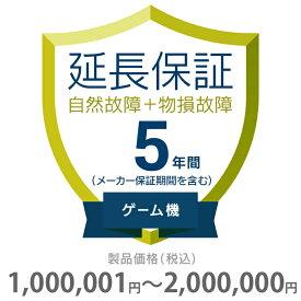 その他 5年間延長保証 物損付き ゲーム機 1000001〜2000000円 K5-BG-553328