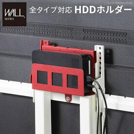 ナカムラ WALL[ウォール]壁寄せTVスタンドV2・V3専用 ハードディスクホルダー m0500134