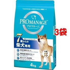 マースジャパンリミテッド プロマネージ 7歳からの柴犬専用 4kg*3コセット 22785【納期目安:2週間】