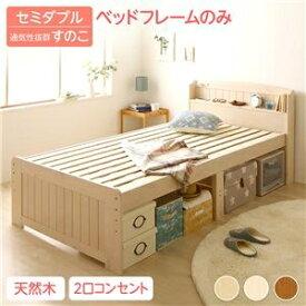 その他 カントリー調 天然木 すのこベッド セミダブル(ベッドフレームのみ)布団対応 高さ調整可能 大容量ベッド下収納 『Ecru』 エクル ホワイトウォッシュ 白 ds-2036009