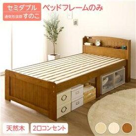 その他 カントリー調 天然木 すのこベッド セミダブル(ベッドフレームのみ)布団対応 高さ調整可能 大容量ベッド下収納 『Ecru』 エクル ライトブラウン ds-2036018