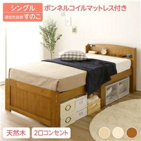 その他 カントリー調 天然木 すのこベッド シングル(ボンネルコイルマットレス付き)布団対応 高さ調整可能 大容量ベッド下収納 『Ecru』 エクル ライトブラウン ds-2036020