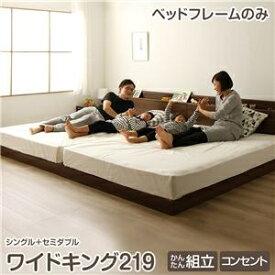 その他 宮付き 連結式 すのこベッド ワイドキング 幅219cm S+SD (フレームのみ) ウォルナットブラウン 『ファミリーベッド』 1年保証 ds-2094808