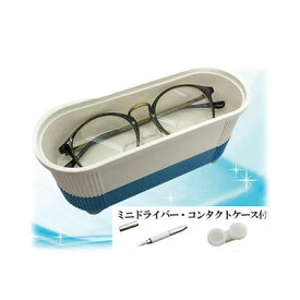 ブロードウォッチ 【小型】超音波洗浄機(ホワイト) SONIC-GLASS