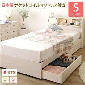 その他 ベッド 日本製 収納付き 引き出し付き 木製 照明付き 棚付き 宮付き 『Lafran』 ラフラン シングル 日本製ポケットコイルマットレス付き ホワイト 【代引不可】 ds-2103384