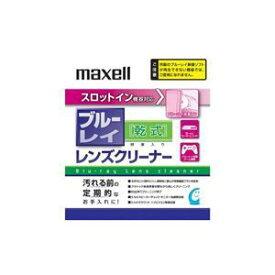 その他 (まとめ) maxell BDSL-CL(S) Blu-rayレンズクリーナー スロットイン機器対応モデル 乾式 【×3セット】 ds-2107418