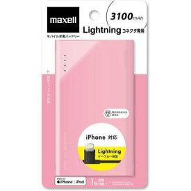 マクセル Lightningコネクタ専用 日本製 ピンク MPC-CL3100PPK【納期目安:1週間】