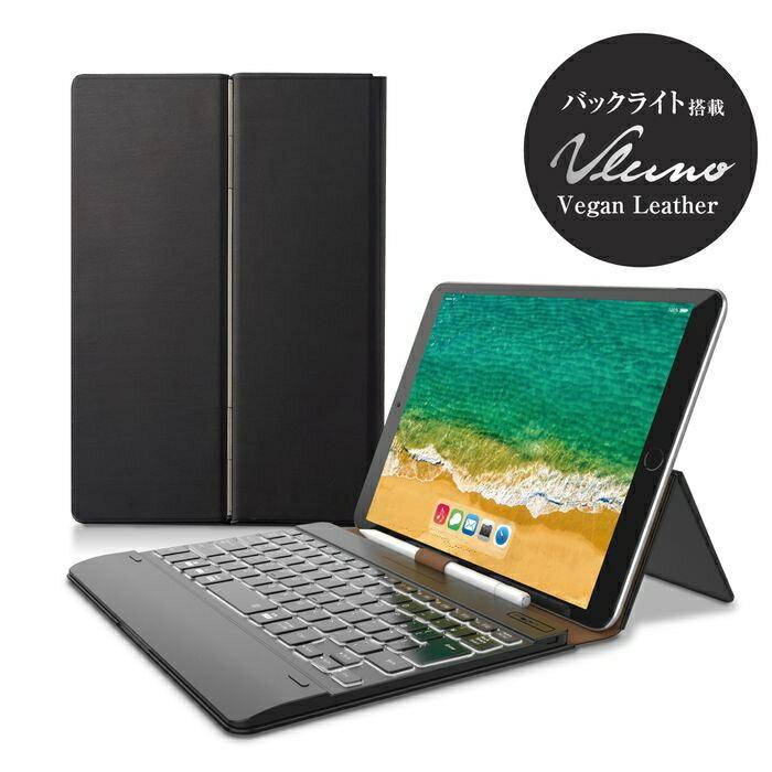 エレコム Bluetoothキーボード/ケース一体型/無段階角度調整/マルチペアリング対応/バックライト/ヴィーガンレザー/汎用/ブラック TK-CAP03BK