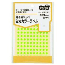 その他 (まとめ) TANOSEE 蛍光カラー丸ラベル直径5mm 緑 1パック(390片:130片×3シート) 【×30セット】 ds-2117730