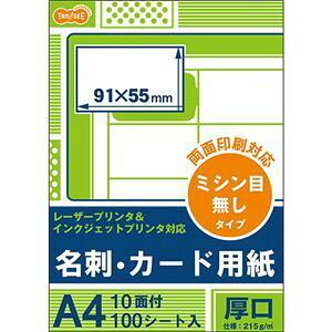 その他 (まとめ)TANOSEEレーザー&インクジェットプリンタ対応 名刺カード用紙 厚口 白 ミシン目が無いタイプ A4 10面 カードサイズ91×55mm1冊(100シート) 【×2セット】 ds-2124224
