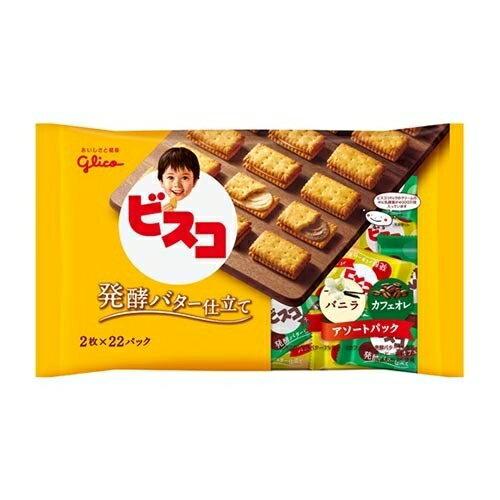 江崎グリコ グリコ ビスコ 発酵バター仕立て 大袋アソートパック 44枚(2枚*22パック) 4901005531048