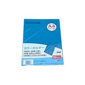 その他 (まとめ)テージー カラークリアフォルダー A4クリスタルブルー CC-141-20 1パック(10枚) 【×20セット】 ds-2127716
