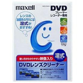 その他 (まとめ)マクセル 湿式DVDレンズクリーナーDVD-CW(S) 1枚【×3セット】 ds-2141060