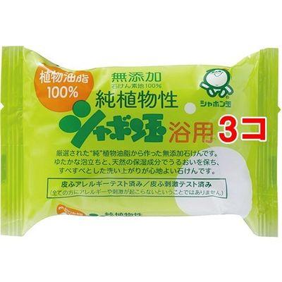 シャボン玉石けん 純植物性 シャボン玉 浴用 100g*3コセット 32334