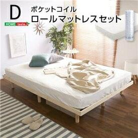 その他 すのこベッド 【ダブル ホワイト】 幅約140cm 木製 高さ3段調節 ポケットコイルロールマットレス付き【代引不可】 ds-2151224