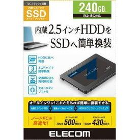 エレコム 2.5インチ SerialATA接続内蔵SSD/240GB/セキュリティソフト付 ESD-IB0240G