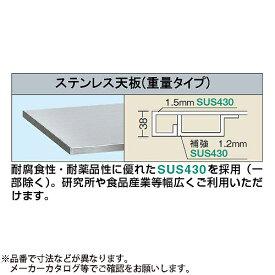 サカエ 作業台 オプションステンレス天板(重量タイプ) SUW4-1275TC