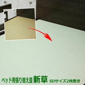 大川リビング SDサイズ(2枚敷き)ベッド用張り替え畳【新草】 HARIKAETATAMI-SD2