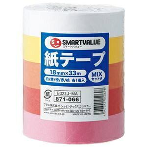 その他 (まとめ)スマートバリュー 紙テープ【色混み】5色セットA B322J-MA【×20セット】 ds-2169217