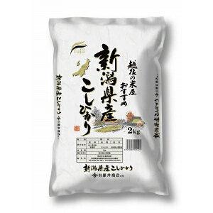 新潟県産 コシヒカリ(2kg) 4515540086521【納期目安:1週間】