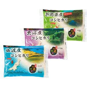 その他 新潟県産 コシヒカリ 食べ比べセット(3┣kg┫)(包装・のし可) 2454760004873