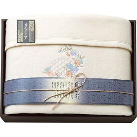 その他 泉州匠の彩 カシミヤ入ウール綿毛布(毛羽部分)(包装・のし可) 4543479131524