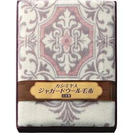 その他 日本製 カシミヤ入ウール毛布(毛羽部分) ピンク (包装・のし可) 4511594008373【納期目安:1週間】