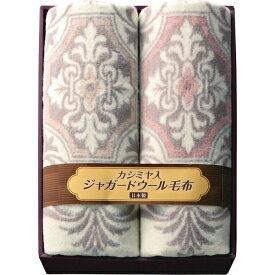 その他 日本製 カシミヤ入ウール毛布2枚セット(毛羽部分)(包装・のし可) 4511594008397【納期目安:1週間】