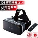 エレコム 高画質 合皮フェイスパッド VRゴーグル Bluetooth(ブルートゥース) VRコントローラ付属 メガネ対応 スマホ対…