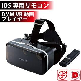 【あす楽対応_関東】エレコム 高画質 合皮フェイスパッド VRゴーグル Bluetooth(ブルートゥース) VRコントローラ付属 メガネ対応 スマホ対応 iPhone対応 スタンダードモデル 目幅・ピント調整可能 VRG-M01RBK