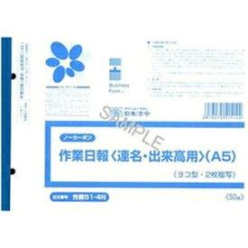 その他 (まとめ)日本法令 法令用紙 ノーカーボン作業日報 A5サイズ労務 1冊(50枚) 51-4N【×5セット】 ds-2184748