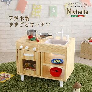 ホームテイスト ままごとキッチン 知育玩具 天然木製 【Michelle-ミシェル】 (ナチュラル) MMP60-NA