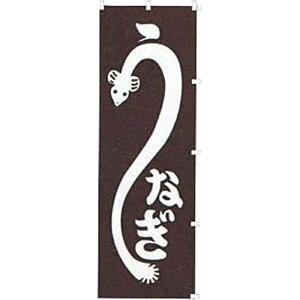 カンダ K014 うなぎ 05-0609-2201
