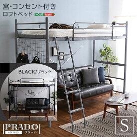 ホームテイスト 宮・コンセント付き ロフトベッド【PRADO-プラード-】 (ブラック) HT70-94R-BK