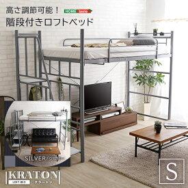 ホームテイスト 階段付き ロフトベット 【KRATON-クラートン-】 (シルバー) HT70-95R-SL