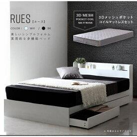 スタンザインテリア RUES【ルース】3Dメッシュポケットコイルマットレスセット (ホワイトQセット) acy44116wh-ri14016gy