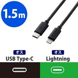 エレコム iphone 充電 ケーブル 1.5m データ転送 タイプC-ライトニング 急速充電 Apple認証 純正品質 ブラック MPA-CL15BK