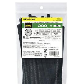 オーム電機 耐候性リピートタイ(200mm/黒/50本入り) RPT-200W50BK