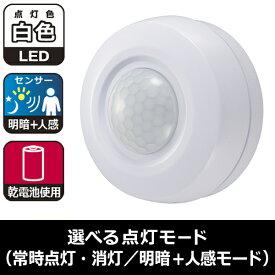オーム電機 LEDプッシュセンサーライト(明暗+人感センサー付/白色) NIT-BA1Y-WN