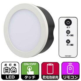 オーム電機 【リモコン付き】LEDタッチライト(白色) NIT-BR2Y-WN