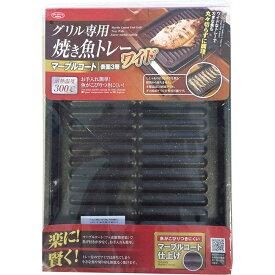 アイメディア グリル専用焼き魚トレー 1007123 (グリルトレー) 4989409071704