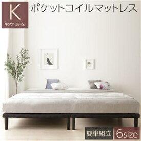 その他 ベッド 脚付き 分割 連結 ボトム 木製 シンプル モダン 組立 簡単 20cm 脚 キング ポケットコイルマットレス付き ds-2202519