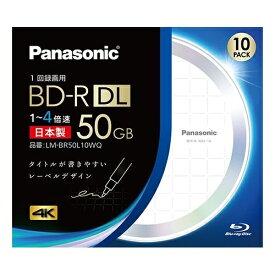 パナソニック 録画用4倍速ブルーレイディスク片面2層50GB(追記型)10枚パック LM-BR50L10WQ【納期目安:約10営業日】