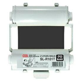 その他 (まとめ)マックス ビーポップ インクリボン 55m 黒 SL-R101T 1個【×3セット】 ds-2218611