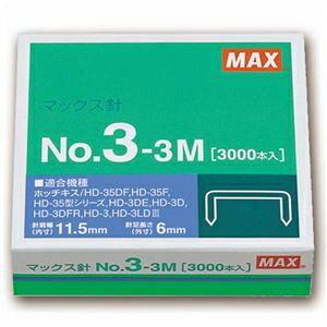 その他 (まとめ) マックス ホッチキス針 中型35号・3号シリーズ 50本連結×60個入 No.3-3M 1箱 【×30セット】 ds-2240518