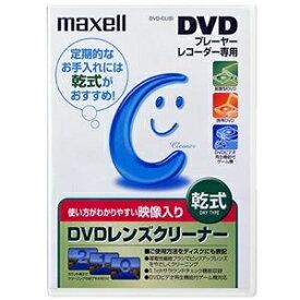 その他 (まとめ) マクセル 乾式DVDレンズクリーナーDVD-CL(S) 1枚 【×10セット】 ds-2224507