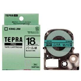その他 (まとめ) キングジム テプラ PRO テープカートリッジ カラーラベル(パール) 18mm 緑/黒文字 SMP18G 1個 【×10セット】 ds-2227700
